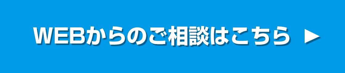 無料相談はこちら!!