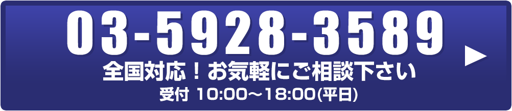 03-5928-3589